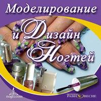 Cd-rom. моделирование и дизайн ногтей, Равновесие