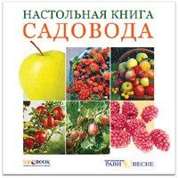 Cd-rom. настольная книга садовода, Равновесие