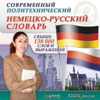 Cd-rom. современный немецко-русский политехнический словарь (свыше 138000 слов и выражений), Равновесие