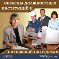 Cd-rom. образцы должностных инструкций и положения об отделах, Равновесие