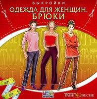 Cd-rom. одежда для женщин. брюки, Равновесие