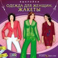 Cd-rom. одежда для женщин. жакеты, Равновесие