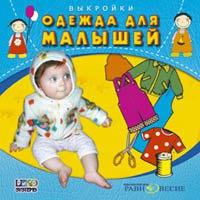 Cd-rom. одежда для малышей. выкройки, Равновесие