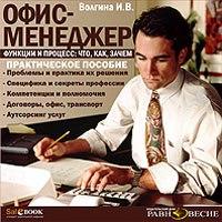 Cd-rom. офис-менеджер. практическое пособие, Равновесие