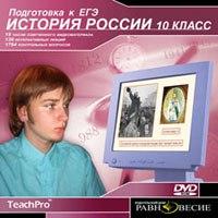 Dvd. подготовка к егэ. история россии 10 класс, Равновесие