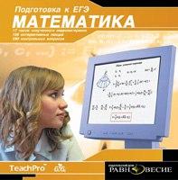 Cd-rom. подготовка к егэ. математика, Равновесие