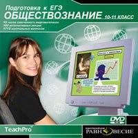 Dvd. подготовка к егэ. обществознание 10-11 класс, Равновесие