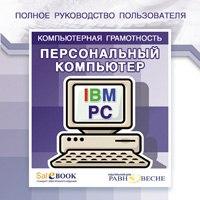 Cd-rom. полное руководство пользователя пк ibm pc, Равновесие