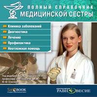 Cd-rom. полный справочник медицинской сестры, Равновесие