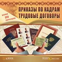 Cd-rom. приказы по кадрам. трудовые договоры, Равновесие