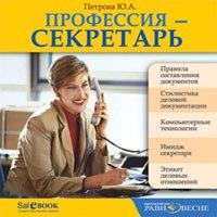 Cd-rom. профессия - секретарь. учебное пособие, Равновесие