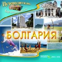 Cd-rom. путеводитель. где отдохнуть? болгария, Равновесие