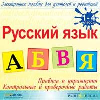 Cd-rom. русский язык. 1 - 4 классы, Равновесие
