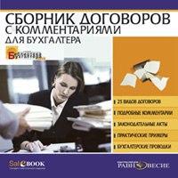 Cd-rom. сборник договоров с комментариями для бухгалтера, Равновесие