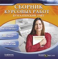 Cd-rom. сборник курсовых работ. бухгалтерский учет, Равновесие