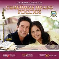 Cd-rom. семейное право россии, Равновесие