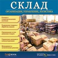 Cd-rom. склад: организация, управление, логистика, Равновесие