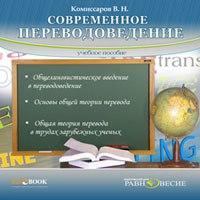 Cd-rom. современное переводоведение, Равновесие