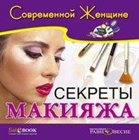 Cd-rom. современной женщине: секреты макияжа, Равновесие