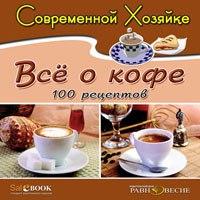 Cd-rom. всё о кофе, Равновесие