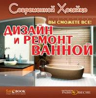 Cd-rom. дизайн и ремонт ванной, Равновесие