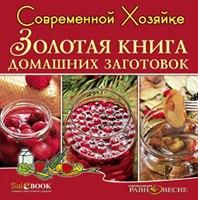 Cd-rom. золотая книга домашних заготовок, Равновесие