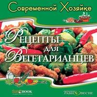 Cd-rom. рецепты для вегетарианцев, Равновесие