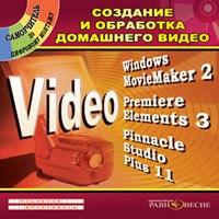 Cd-rom. создание и обработка домашнего видео. самоучитель по цифровому монтажу, Равновесие