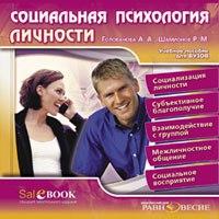 Cd-rom. социальная психология личности, Равновесие