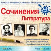 Cd-rom. сочинения. литература. 9-11 классы, Равновесие
