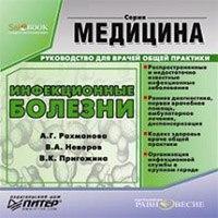 Cd-rom. инфекционные болезни, Равновесие