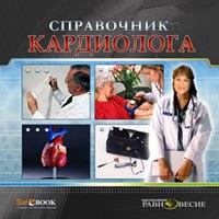 Cd-rom. справочник кардиолога, Равновесие