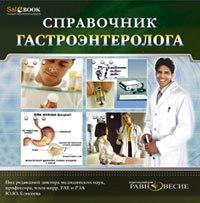 Cd-rom. справочник лекарственных средств 2008, Равновесие