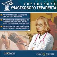 Cd-rom. справочник участкового терапевта, Равновесие