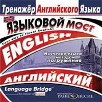 Cd-rom. тренажер английского языка. языковой мост, Равновесие