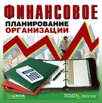 Cd-rom. финансовое планирование организации, Равновесие