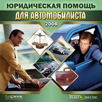 Cd-rom. юридическая помощь для автомобилиста 2008, Равновесие
