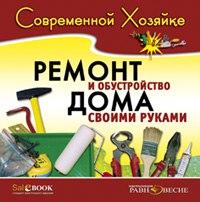 Cd-rom. ремонт и обустройство дома своими руками, Равновесие