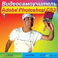 Cd-rom. видеосамоучитель adobe photoshopcs3, Равновесие