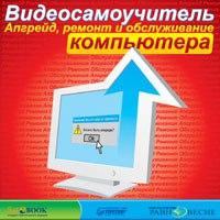 Cd-rom. видеосамоучитель. апгрейд, ремонт и обслуживание компьютера, Равновесие