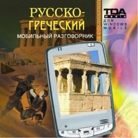Cd-rom. русско-греческий мобильный разговорник для windows mobile, ДискоТорг