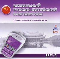 Cd-rom. мобильный русско-китайский разговорник для сотовых телефонов, ДискоТорг