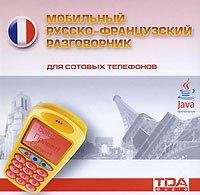 Cd-rom. мобильный русско-французский разговорник для сотовых телефонов, ДискоТорг