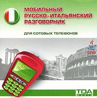 Cd-rom. мобильный русско-итальянский разговорник для сотовых телефонов, ДискоТорг