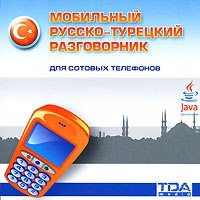 Cd-rom. мобильный русско-турецкий разговорник для сотовых телефонов, ДискоТорг