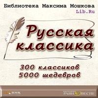 Cd-rom. библиотека максима мошкова. русская классика, Равновесие
