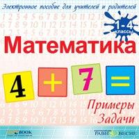 Cd-rom. математика. 1 - 4 классы, Равновесие