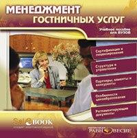 Cd-rom. менеджмент гостиничных услуг. учебное пособие для вузов, Равновесие
