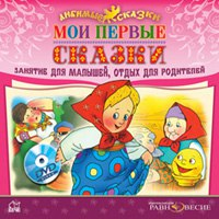 Dvd (mp3). мои первые сказки. занятие для малышей, отдых для родителей, Равновесие