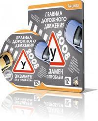 Cd-rom. правила дорожного движения 2008: экзамен без проблем, Акелла